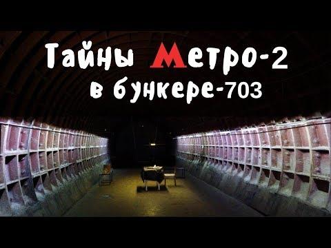 Тайны Метро 2