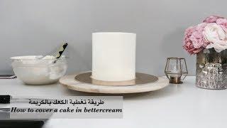 ساره كيك _ طريقة تغطية الكعك بالكريمة /How to cover a cakr in buttercream