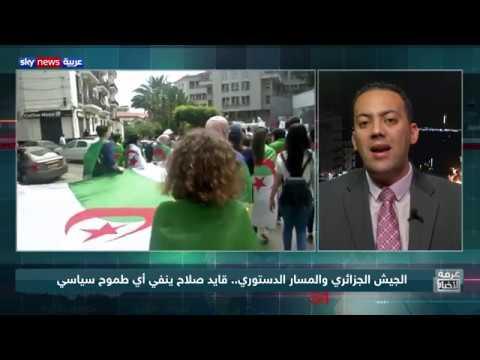 الجيش الجزائري والمسار الدستوري.. قايد صالح ينفي أي طموح سياسي  - نشر قبل 51 دقيقة