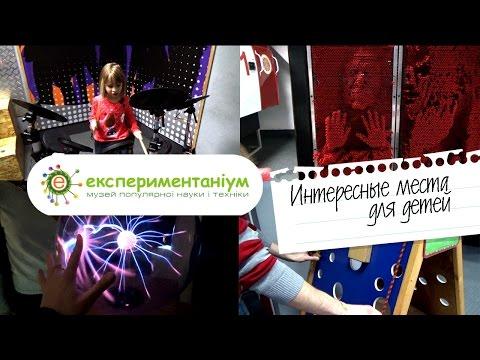 Музей Эксперементаниум: Куда пойти с ребенком в Киеве