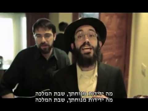 """שבת עכשיו - עם תרגום עברית 8th Day """"It's Shabbos Now"""""""