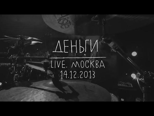Земфира – Деньги | Москва (14.12.13)