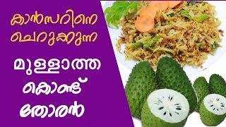 മുള്ളാത്ത കൊണ്ടുരു തോരൻ | Mullaththa Thoran | Malayalam Recipe | Malayalam Cooking Video