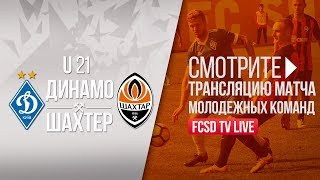 LIVE. Динамо  U21 – Шахтер U21. Чемпионский матч