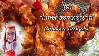 ไก่ทอดซอสเทอริยากิ แบบกรุ๊บกรอบ วิธีทำ |Chicken Teriyaki | Yula Sweden