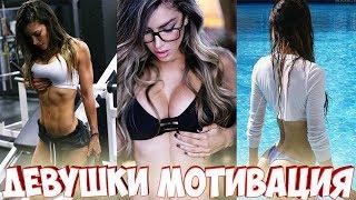 Девушки в зале Спорт мотивацияGirls in the gymДевушки мотивацияТренироки 2019