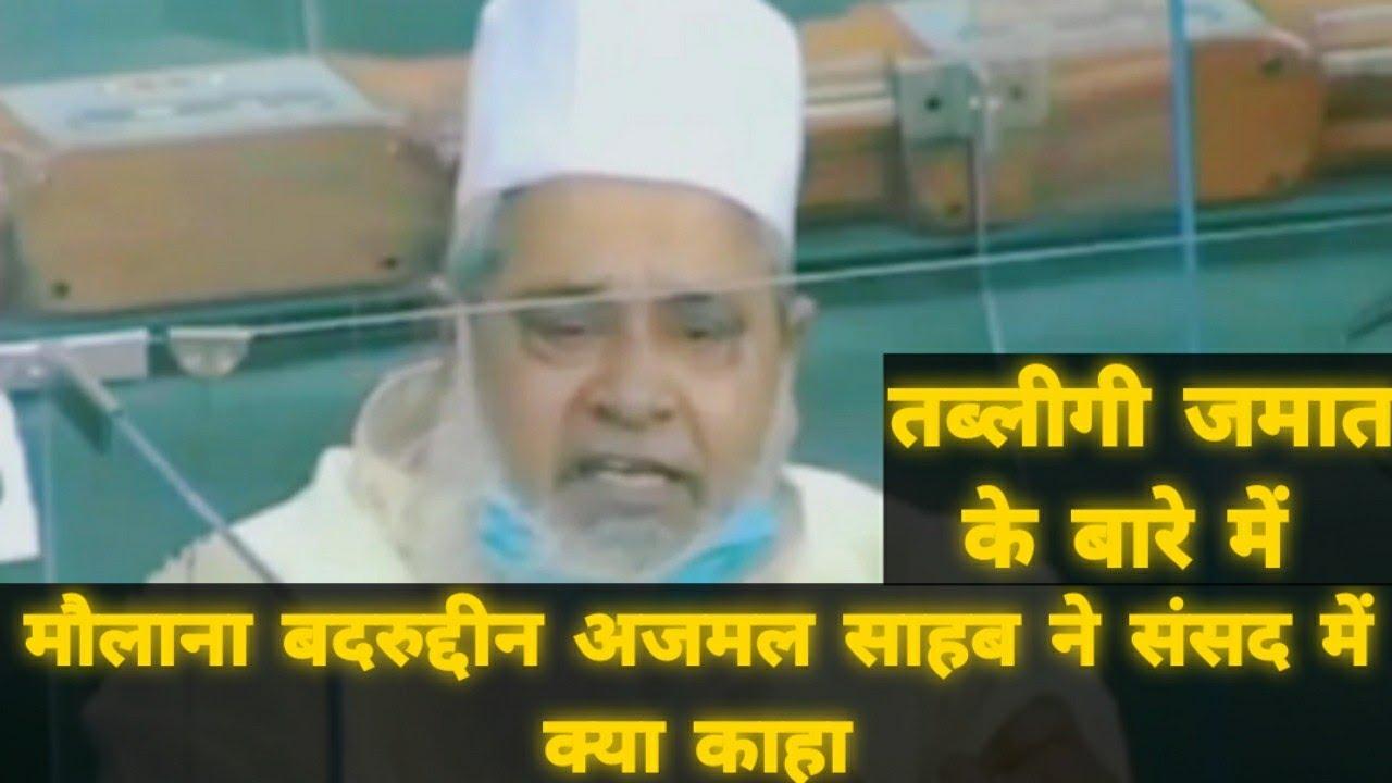 Maulana Badruddin Ajmal Sahab Member of Parliament About Tablighi Jamat in Parliament