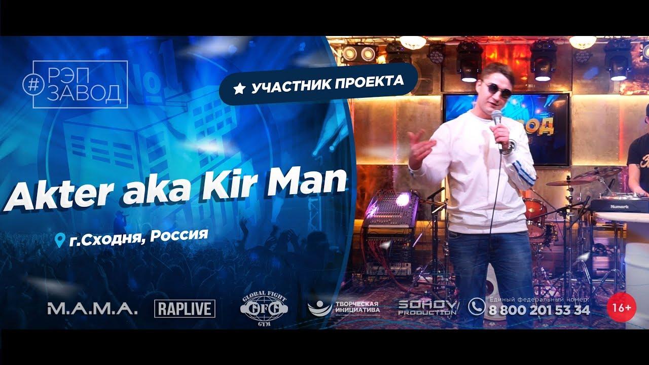 РЭП ЗАВОД [LIVE] Akter aka KirMan (825-й выпycк) 26 лет. Гopoд: Сходня, Россия.