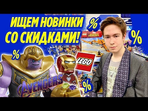 Смотрим новинки Лего в магазине Детский мир