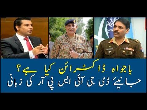 DG ISPR tells all about 'Bajwa Doctrine'