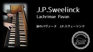涙のパヴァーヌ J.P.スヴェーリンク Lachrimae Pavan  J.P.Sweelinck