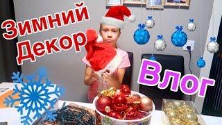 ВЛОГ/ Украшаем ГОСТИНУЮ /НОВОГОДНИЙ ДЕКОР 2018