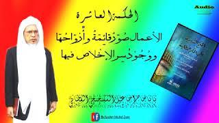 Video Baba hji ismail sepanjang fatoni Kitab hikam hikmah yg 10 شرح الحكم اعطائية بابا حاج إسماعيل الفطان download MP3, 3GP, MP4, WEBM, AVI, FLV Juni 2018