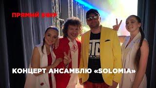 Концерт СолоМія