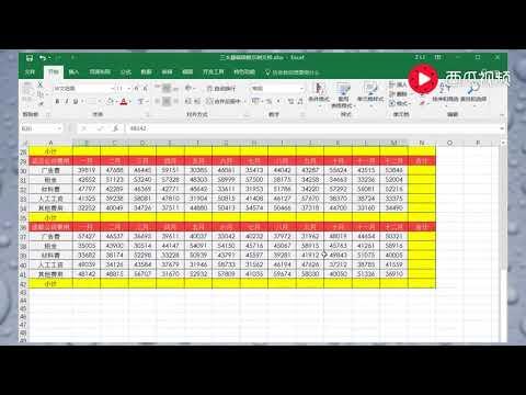 【Excel精选技巧】每曰一练:批量隔行求和30秒搞定3小时的工作!