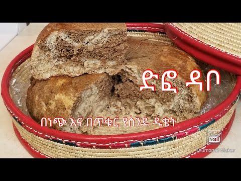 "Ethiopian Bread- "" How to make Difo Dabo ""-ድፎ ዳቦ አደፋፍ"