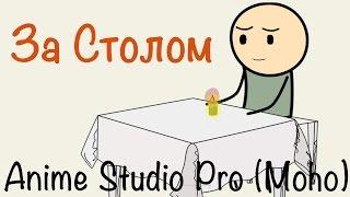 Anime Studio Pro (Moho Pro) - Как сделать тело персонажа за (под) столом а руки на столе