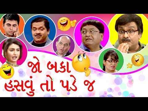 Youtube Rewind JO BAKA HASVU TO PADEJ -  Best Comedy Scenes from Gujarati Natak - Siddharth Randeria