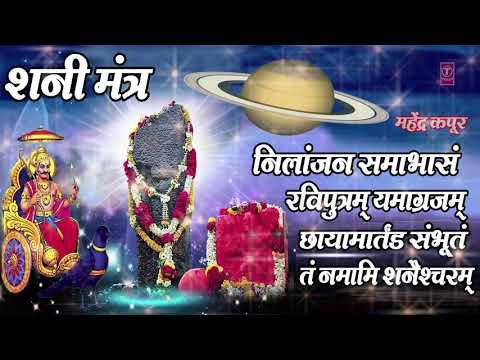 Shani Mantra - Mahendra Kapoor || Nilanjan Samabhasam Raviputram - Shani Mahamantra