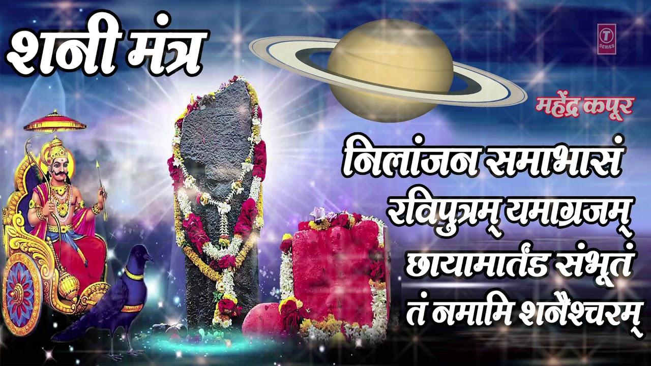 shani mantra nilanjan samabhasam