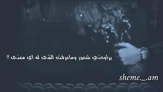 اغنية يراودني بصوت شيمي