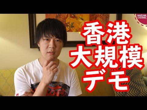 2019/06/12 香港の100万人デモは日本人も他人事ではないぞ!
