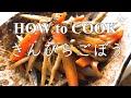 HOW to COOK きんぴらごぼう 作り方 Japanese food 【kimpira】 糖質オフレシピ