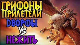 Sok (HUM) vs WFZ (UD). ОЧЕНЬ много грифонов. Cast #104 [Warcraft 3]