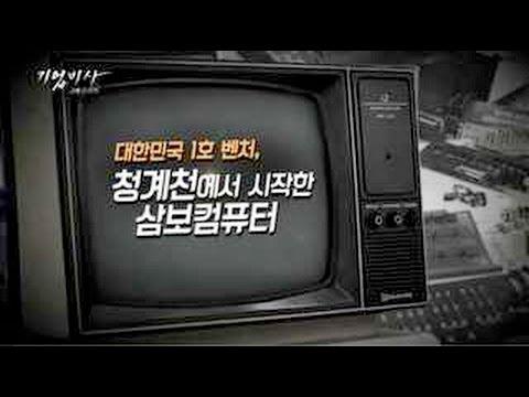 [기업비사] 34회 : 대한민국 1호 벤처, 청계천에서 시작한 삼보컴퓨터