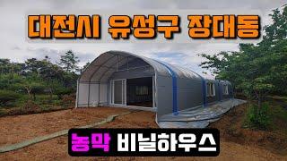 농막 비닐하우스시공 (대전시 유성구 장대동) farme…