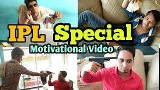 IPL Special New Video | Motivational | Best Comedy| The Crazy Akash Panday Vines | 2018