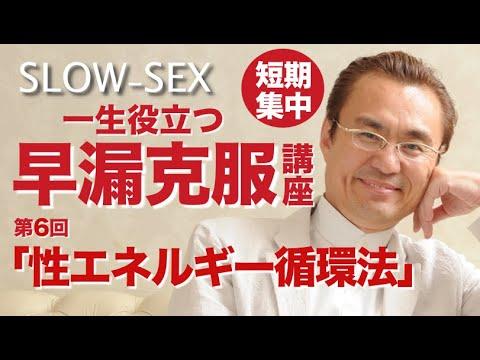 早漏克服講座 第6回「性エネルギーのスパーク回避方法」/性教育