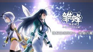 雛蜂 日語版04 暗潮湧現 中文字幕 | B.E.E 04: Incoming Tide (Japanese with Chinese Subtitle)