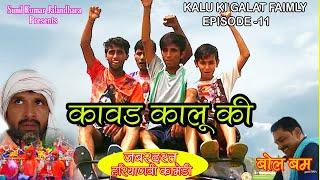 Episode 11 इसी  कावड़ भी नहीं देखि होगी#Kawad#Kalu ki galat family
