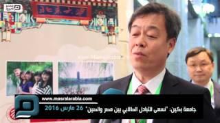 بالفيديو| أكاديمي صيني: معهد كونفوشيوس منحة تعزز العلاقات مع مصر