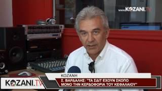 Ο Σ. Βαρδαλής για ΣΔΙΤ και ανεργία