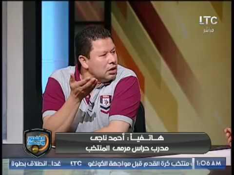 مشادة نارية على الهواء بين رضا عبد العال واحمد ناجي