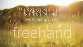 เพลงนก (Acoustic version) - FREEHAND (Unofficial Audio)