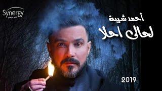 أحمد شيبة - أغنية لحالى أحلا - تتر مسلسل علامة استفهام - رمضان ٢٠١٩