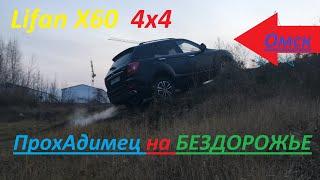 Старый-Новый Китаец Lifan X60#Бюджетный Китаец#Лифан как внедорожник#Стройка Арена Омск#улицы Омска