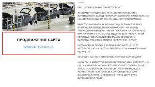 Автопром України обвалився на 28%. Який транспорт випускали у лютому - 13/03/2020 13:36
