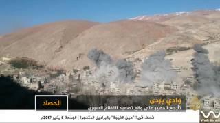 القصف العنيف لقرى وادي بردى المحاصرة