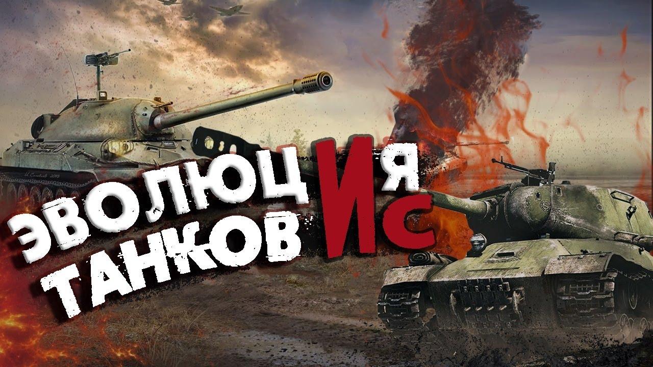 """War Thunder - Эволюция Советских Танков """"ИС"""""""