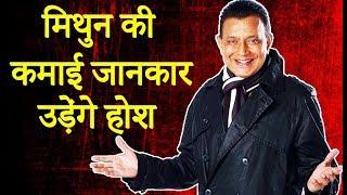Mithun Chakraborty की कमाई जानकार उड़ेंगे होश! एक महीने में 20 करोड़ वो भी बिना फिल्मे किये
