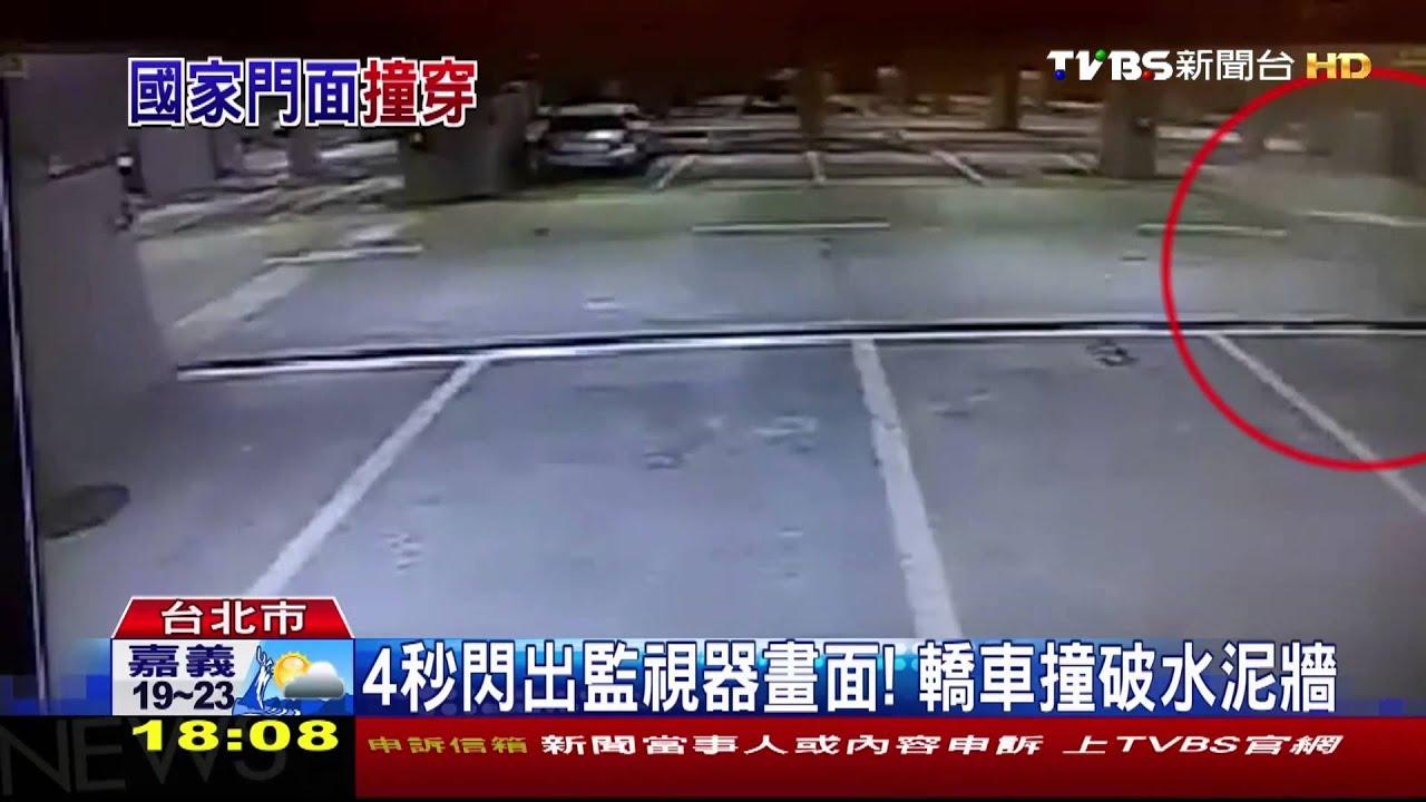 砰!車暴衝 國家戲劇院停車場牆破1.5米 - YouTube