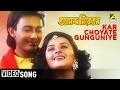Kar Choyate Gunguniye | Ananda Niketan | Bengali Movie Video Song | Asha Bhosle | Sanjoy Mitra