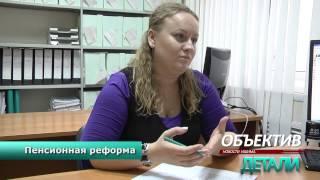 Детали  Пенсионная реформа(, 2013-10-03T07:20:56.000Z)