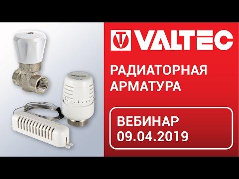 Радиаторная арматура - вебинар 9.04.2019
