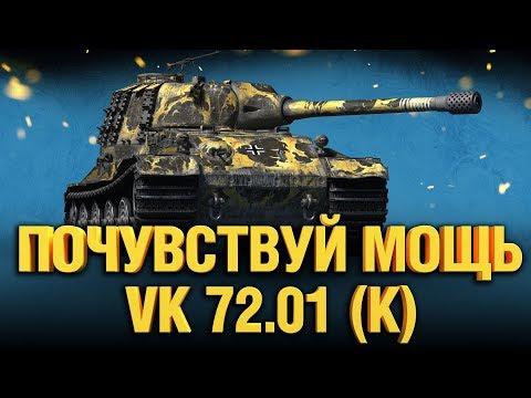 VK 72.01 (K) - Мощный / Идём к трём отметкам
