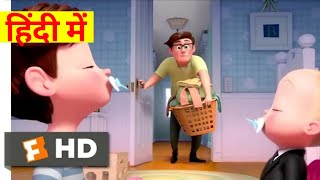 Boss Baby Hindi Scene   New Baby Brother Scene 3 12   Movie Clips In HINDI _ MA lovers
